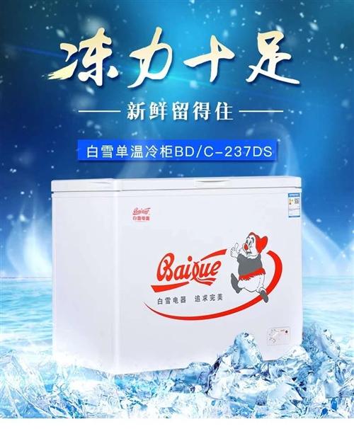 白雪冰柜,一边冷藏,一边冷冻,自己买的没用过几次,非常新。价格面议。