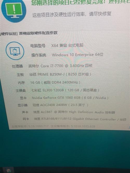 出售I7電腦一臺,閑置轉讓。價格合適就出