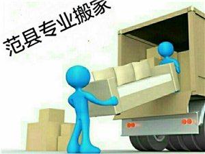 范縣專業搬家安裝配送服務
