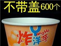 狼牙土豆一次性碗,買了600個,只用了2個,還剩598個左右,現在沒用了,都是新的,買成70塊錢,現...
