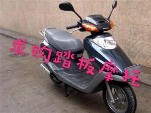 平川,靖远,白银求购踏板摩托。要求不要车况太差