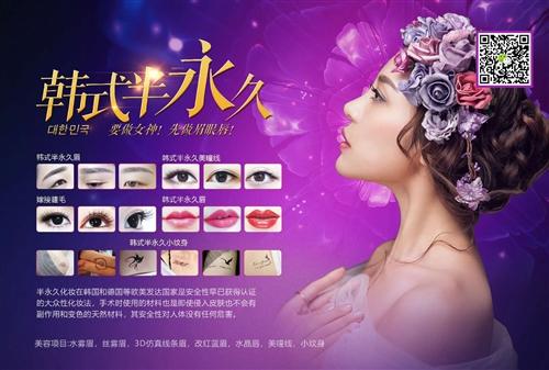 韩式半永久美眼唇,安全无害,进口纯天然色乳,不痛不肿,打造自然美。详情请电话或微信咨询 电话133...