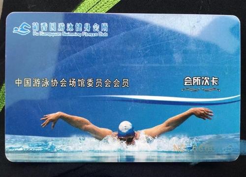 名爵游泳次卡。?#32844;?#20102;一家游泳卡。名爵游泳次卡转让。不限时间。