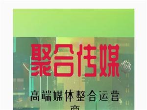 聚合传媒优质广告位位于临泉西站
