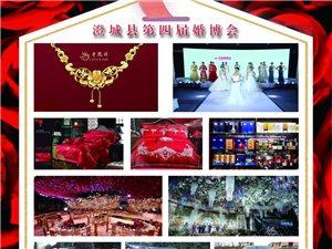 澄城县第四届婚博会