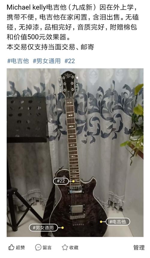 电吉他二手,九成新,无磕碰,无掉漆,品质完好。因在外上学闲置,因此出售,3500入的,1800出,可...