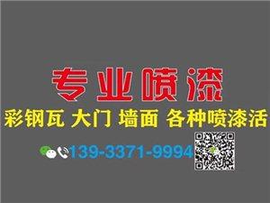 清河县专业喷漆彩钢瓦大门墙面等各种活