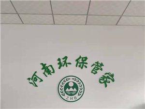 河南環保管家為企業提供免費咨詢環保問題啦