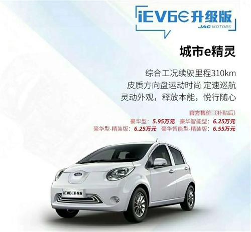 江淮iEV6E升级版