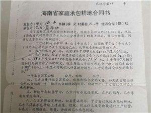 海南省儋州市南丰镇油文村委会书记打人依然逍遥法外,海南省自贸区法制何在?!
