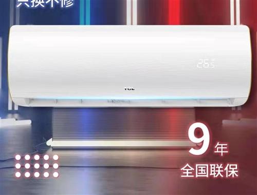 因公寓裝修,訂多了,現有TCL大一匹全新空調,價格優惠,批發價出售。另有歌廳音響設備出租,出售。