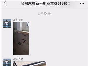 金居东城新天地小区下雨各种漏水。质量差不?#32454;?</a