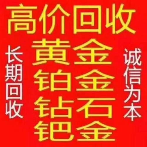 余老大珠寶行·樂平老字號,高價回收·黃金·鉑金·鈀金·13979835832胡