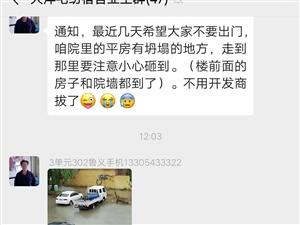 黄河四路渤海十一路大洋毛纺厂宿舍坍塌
