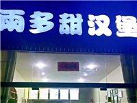 峡江步行街雨多甜汉堡3万低价转让所有设备,及技术,包教包会,接店即可营业!联系方式,18770652...