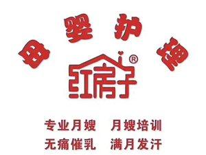 鞏義紅房子月嫂中心供應專業金牌月嫂