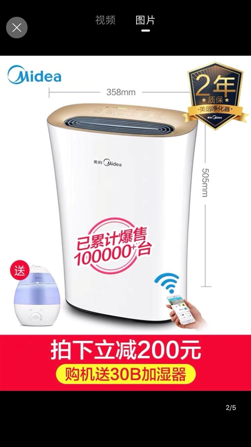 出售二手美的空氣凈化器,原價998,才用了一個月,現價599元 不議價,非誠勿擾!
