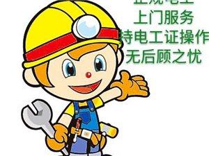 专业电工持电工证上门服务,各类线路维修及灯具安装