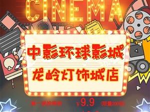 南康電影票限時搶購19.9元一張,大閘蟹限時搶購