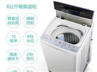 全新王牌TCL全自动波轮洗衣机出售。全新、全新、全新。外包装都还在、拿回家就闲置了。官网价729现价...