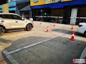 嫩江路致尚健身房霸占公共车位
