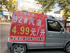 92#汽油降价促销活动