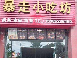 盈利餐饮店转让