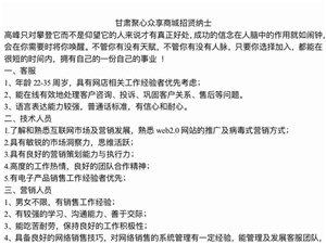 甘肅聚心眾享商城電子商務公司