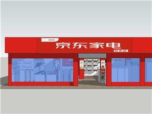 京東家電專賣店招商