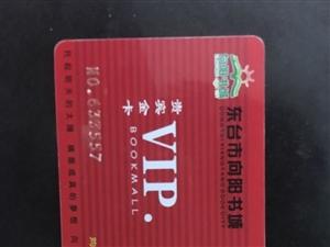东台朝阳书店书卡里面有4000左右,准备2到3千出了,最好8月22号之前找我或者8月29号到9月1号