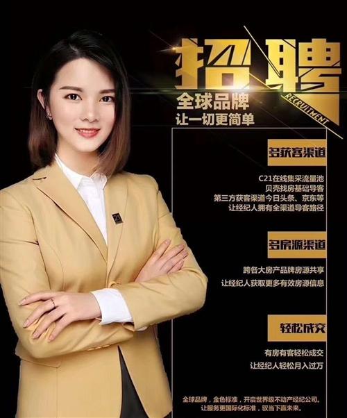 清河县21世纪不动产(清河总部)