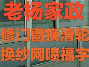 上門維修各種鋁合金塑鋼門窗