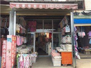 母嬰服飾批發零售