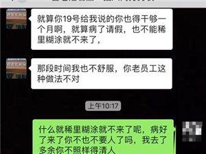 曝�光大街黑心商家�U�M拖欠工�Y不�o!