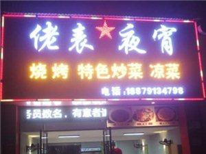 夜宵店开业