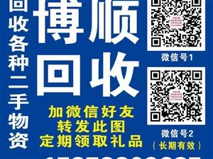 出售各种闲置物品,介绍信息有红包wei    电话 15373209685