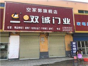 金双城门业店大欺客