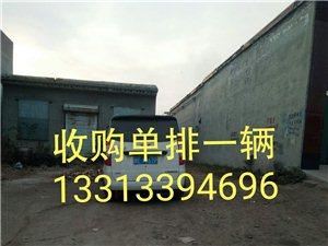 收购单排一辆13313394696
