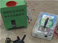 出售一套蚯蚓仪,使用过一次,着手就能抓蚯蚓,现在蚯蚓收购80到100一市斤,所有配套齐全,石林县城内...