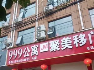 999公寓房出租,拎包入住