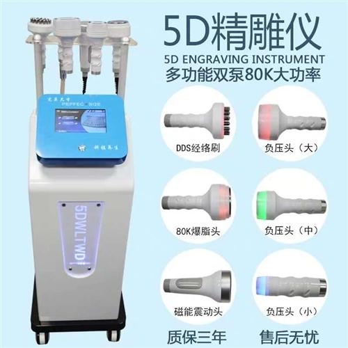 出售5D精雕仪器 功能减肥塑型按摩脸部护理拔罐等