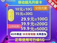 各种流量卡!电话卡。 具体价格联系微信18266738288