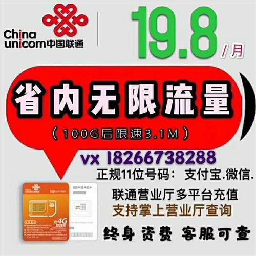 各种流量卡!电话卡!价格联系 电话微信18266738288