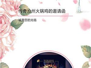 傳奇滄州火鍋雞