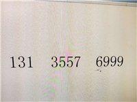 宿州联通经典老号,13135576999,转让此号,要的联系我,随时过户
