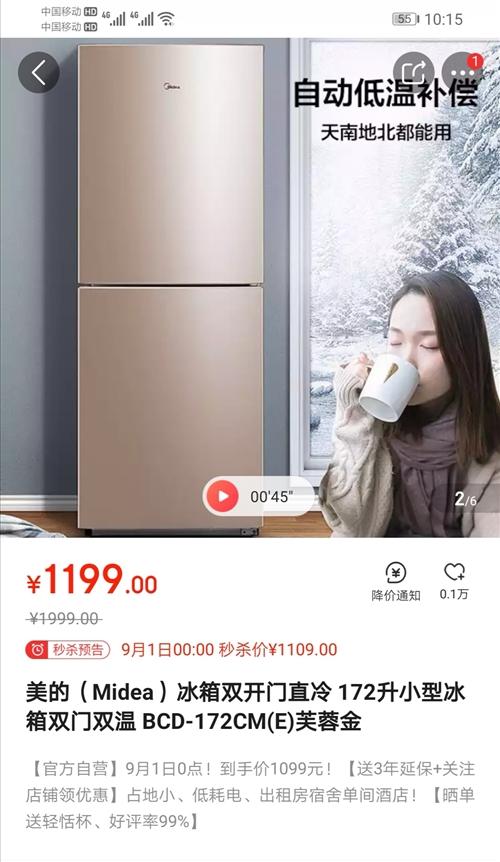 美的冰箱新买的还没插电了,便宜卖