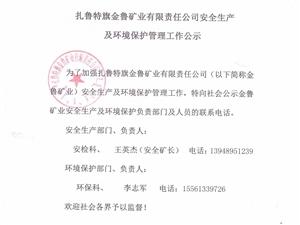 扎�特旗金��V�I有限�任公司安全生�a及�h境保�o管理工作公示