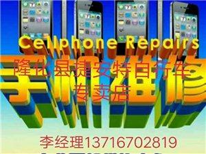 隆化手机维修