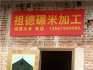 祖德碾米加工销售