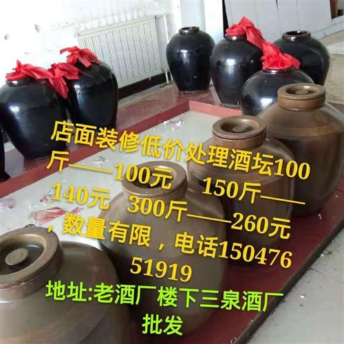 店面升级低价出售酒坛子,电话15047651919